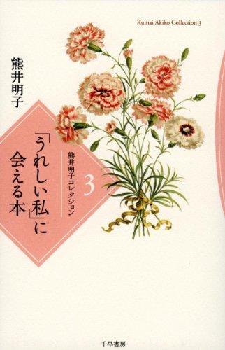 熊井明子コレクション〈3〉「うれしい私」に会える本 (熊井明子コレクション 3)