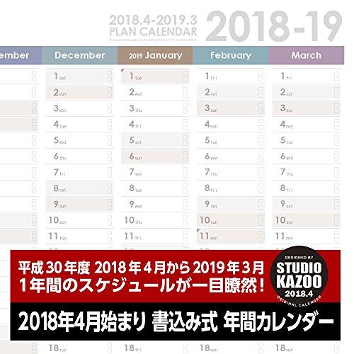 2018年4月始まり 書き込み式 スケジュールカレンダー A2 横型