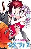 シノビライフ 6 (プリンセスコミックス)