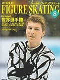 ワールド・フィギュアスケート 8