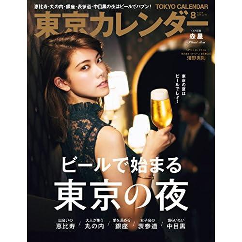 東京カレンダー 2017年 8月号 [雑誌]