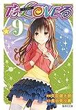 To LOVEる―とらぶる―  9 (集英社文庫―コミック版)