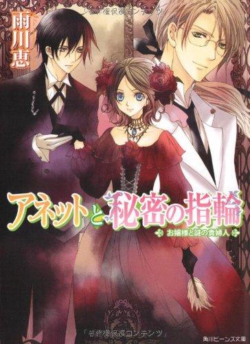 アネットと秘密の指輪  お嬢様と謎の貴婦人 (角川ビーンズ文庫)の詳細を見る