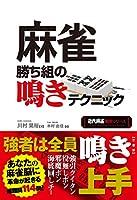 麻雀勝ち組の鳴きテクニック (近代麻雀戦術シリーズ)