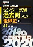 大学入試センター試験過去問レビュー世界史B 2020 (河合塾シリーズ) 画像