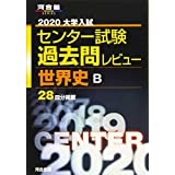 大学入試センター試験過去問レビュー世界史B 2020 (河合塾シリーズ)