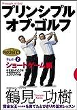 プリンシプル・オブ・ゴルフ Part2 ショートゲーム編 [DVD](書籍/雑誌)