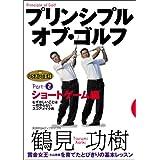 プリンシプル・オブ・ゴルフ Part2 ショートゲーム編 [DVD]