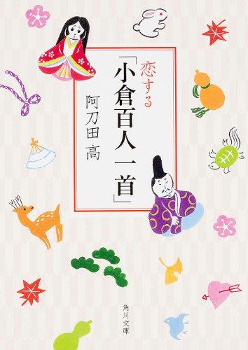 恋する「小倉百人一首」 (角川文庫)の詳細を見る