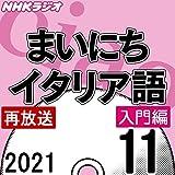NHK まいにちイタリア語 入門編 2021年11月号