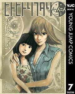 ヒトヒトリフタリ 7 (ヤングジャンプコミックスDIGITAL)