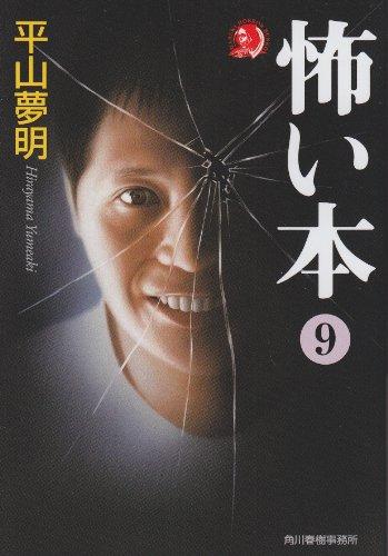 怖い本 9 (角川春樹事務所 ハルキ・ホラー文庫)の詳細を見る