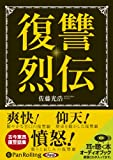 [オーディオブックCD] 復讐烈伝 (<CD>) (<CD>)