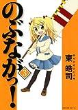 のぶながっ! 3巻 (ガムコミックスプラス)