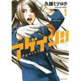 Amazon.co.jp: アゲイン!!(1) (週刊少年マガジンコミックス) 電子書籍: 久保ミツロウ: Kindleストア