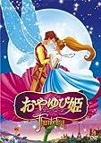 おやゆび姫 サンベリーナ[DVD]