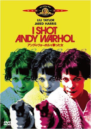 I SHOT ANDY WARHOL / アンディ・ウォーホルを撃った女 [DVD]の詳細を見る
