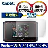 アスデック 【ノングレアフィルム3】 SoftBank Pocket WiFi 501HW / Y!mobile Pocket WiFi 502HW 用 防指紋・気泡が消失するフィルム NGB-501HW