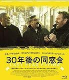 30年後の同窓会[Blu-ray/ブルーレイ]