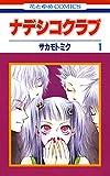 ナデシコクラブ 1 (花とゆめコミックス)