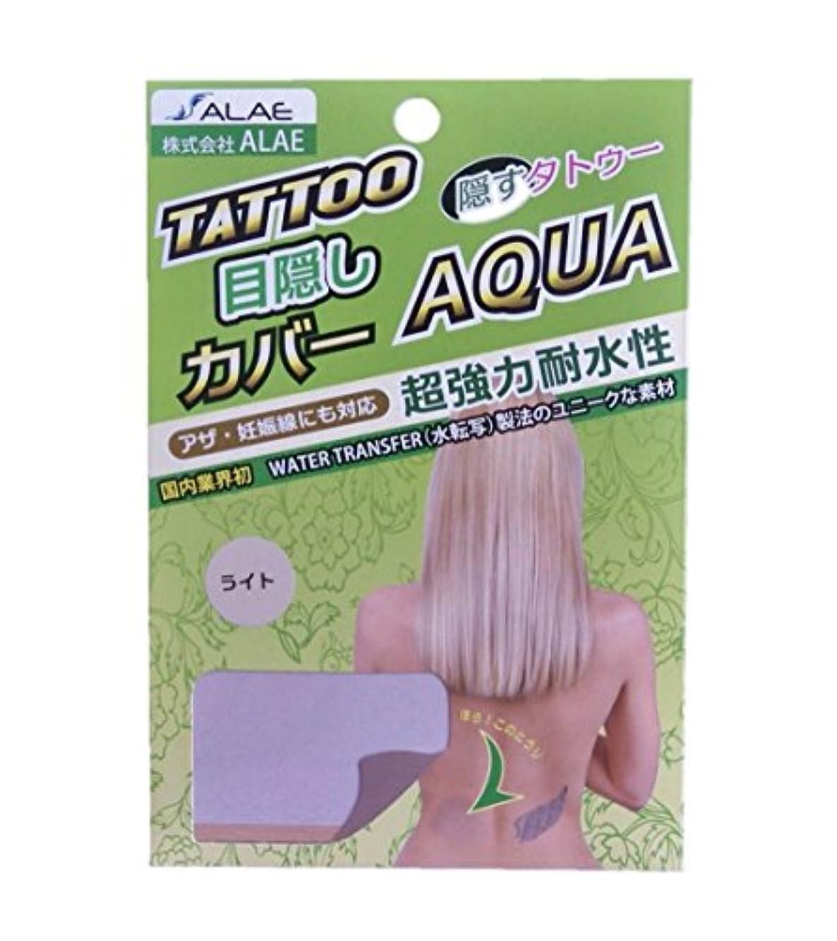 陽気なキー信頼性タトゥーカバーAQUA (ライト)