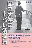 国立大学卒トイレ清掃員 ~純情見習い編~