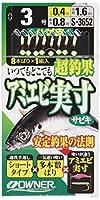 OWNER(オーナー) アミエビ実寸サビキ ハゲ皮 3-0.4-0.8 33652