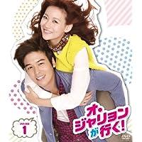 オ・ジャリョンが行く! DVD-BOX1