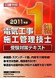 1級電気工事施工管理技士受験対策テキスト〈2011年版〉