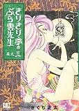 きりきり亭のぶら雲先生 (3) (バーズコミックス)