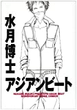 アジアンビート (ウィングス・コミックス)