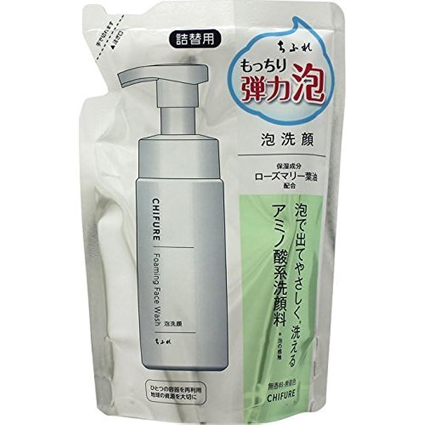 装置細菌ホテル【3袋セット】 ちふれ 泡洗顔S 詰替用 180ml×3