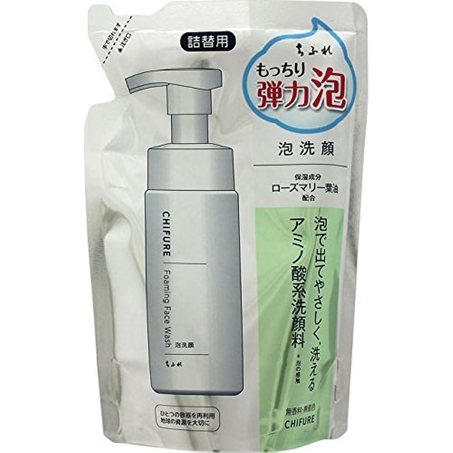 シマウマ軽量ステレオタイプ【3袋セット】 ちふれ 泡洗顔S 詰替用 180ml×3