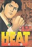 Heat 15―灼熱 (ビッグコミックス)