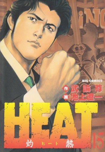 Heat 15―灼熱 (ビッグコミックス)の詳細を見る