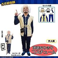 吉本新喜劇 茂造なりきりハチャメチャコスチューム フリーサイズ(大人用) 男女兼用(160-180cmまで)