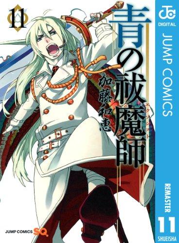 青の祓魔師 リマスター版 11 (ジャンプコミックスDIGITAL)の詳細を見る
