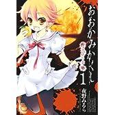おおかみかくし深緋の章 1 (電撃コミックス)