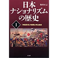 Amazon.co.jp: 梅田 正己: 本