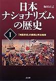 日本ナショナリズムの歴史 I 「神国思想」の展開と明治維新