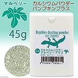 カルシウムパウダー マルベリープラス 45g 両生・爬虫類専用 飼料添加剤 爬虫類 鳥 インコ サプリメント 添加剤