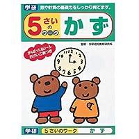学研ステイフル 幼児 知育 教材   5さいのワーク かず N04554