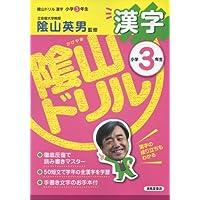 陰山ドリル漢字 小学3年生
