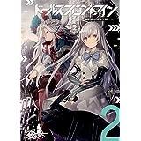 ドールズフロントライン 電撃コミックアンソロジー2 (電撃コミックスNEXT)