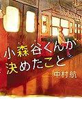 中村航『小森谷くんが決めたこと』の表紙画像