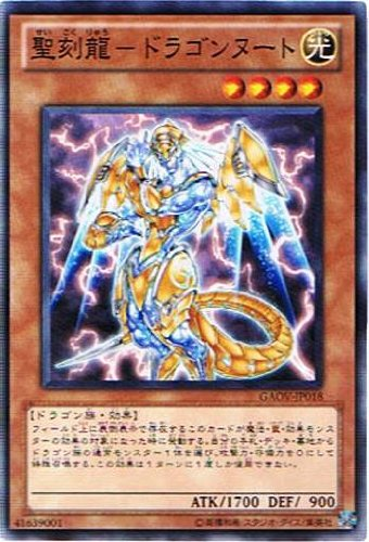 遊戯王 GAOV-JP018-N 《聖刻龍-ドラゴンヌート》 Normal