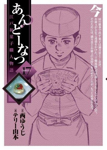 あんどーなつ 17―江戸和菓子職人物語 (ビッグコミックス)の詳細を見る