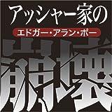 [オーディオブックCD] アッシャー家の崩壊 (<CD>) (<CD>) [CD] / エドガー・アラン・ポー/佐々木直次郎 (著); パンローリング (刊)