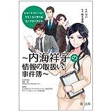 ショートストーリーでらくらく学べるコンプライアンス~内海祥子の情報の取扱い事件簿~
