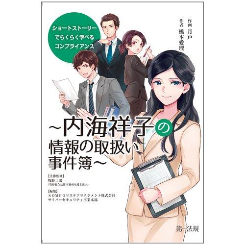 [画像:ショートストーリーでらくらく学べるコンプライアンス~内海祥子の情報の取扱い事件簿~]